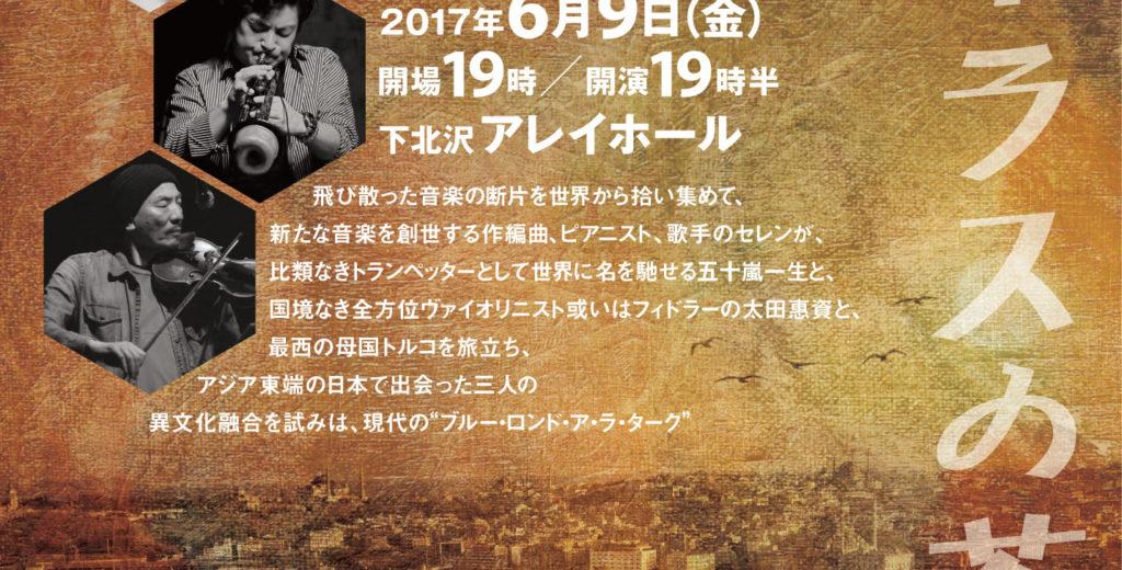Selen Gulun with Issei Igarashi & Keisuke Ohta